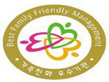 The Small and Medium Business Support Center has been selected as 'a certified family-friendly insti이미지