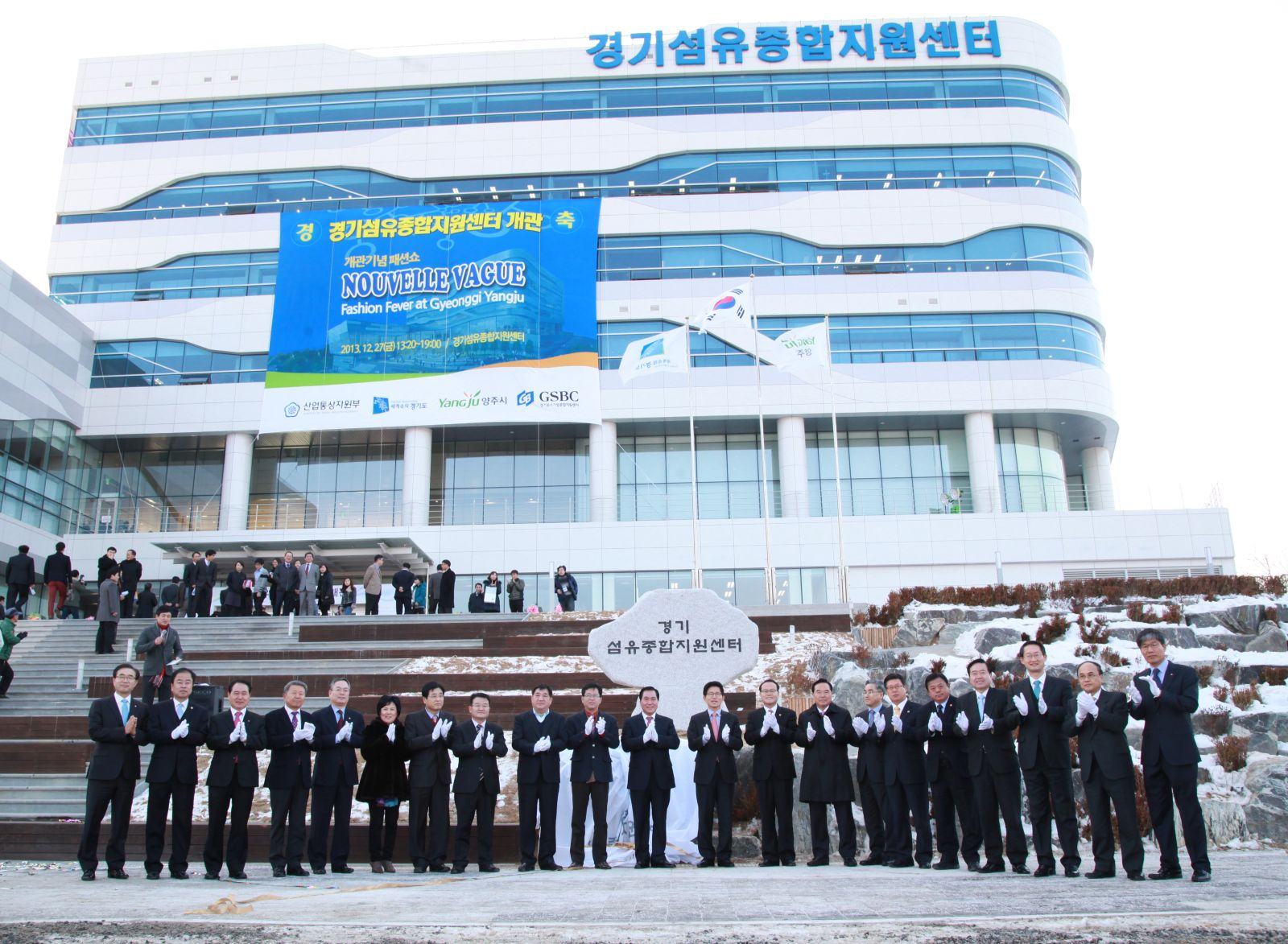 Textile industry in Gyeonggi Province opened the door of economic take-off to the 'Global Textile Le이미지