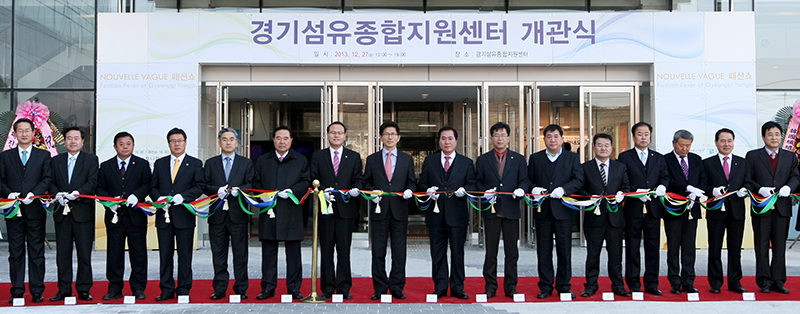 Gyeonggi Province takes a giant step toward becoming a textile industry mecca이미지