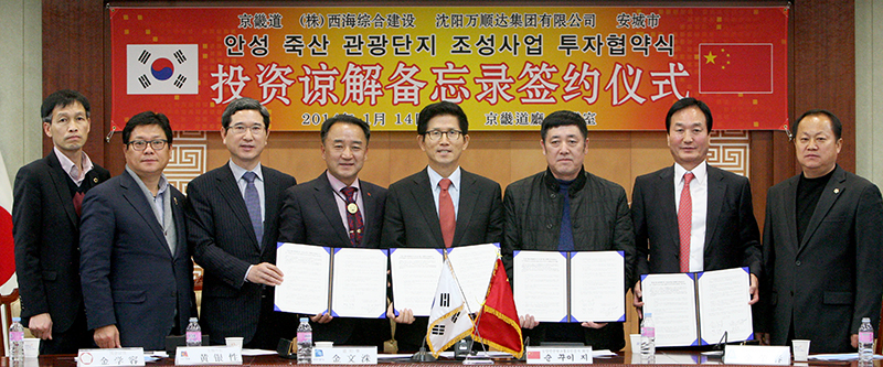 Gyeonggi Province succeeds in attracting investment of KRW 700 billion to Anseong City이미지