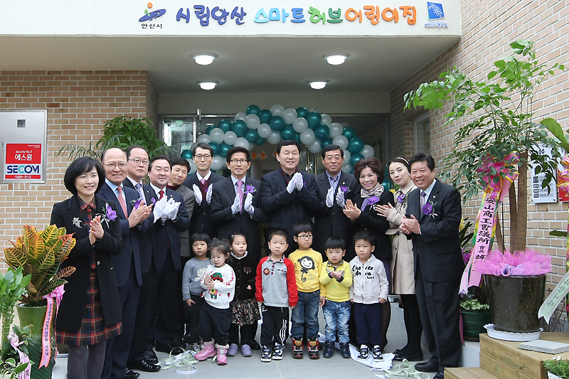Ansan Smart Hub opens a 24-hour public childcare center