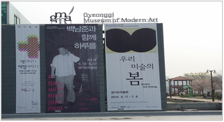 Nam June Paik at Gyeonggi Museum of Modern Art이미지