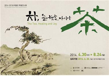 Pleasure and composure with tea at the Korean Tea Culture Fair이미지