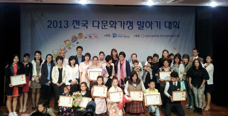 Gyeonggi Province to hold Multicultural Family Speech Contest이미지