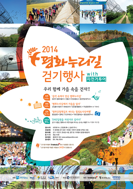 Gyeonggi Province to hold 2014 Pyeonghwa Nuri-gil Walking Festival이미지