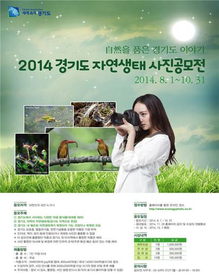 Gyeonggi Province Natural Ecology Photo Contest이미지