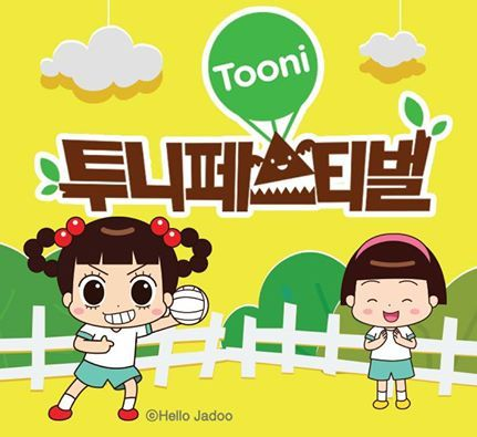 An exciting outdoor festival with cartoon characters, Tooni Festival이미지