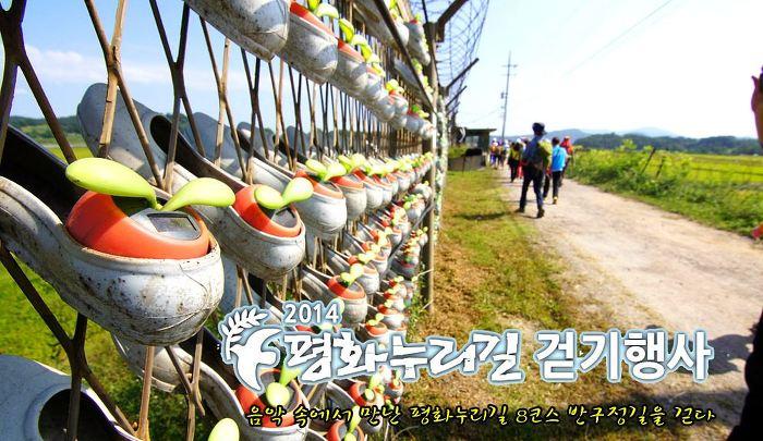 2014 Pyeonghwa Nuri-gil Walking Festival with music이미지