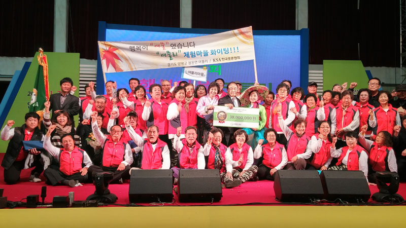 Happy Village Contest President's Awards presented to four villages in Gyeonggi Province이미지