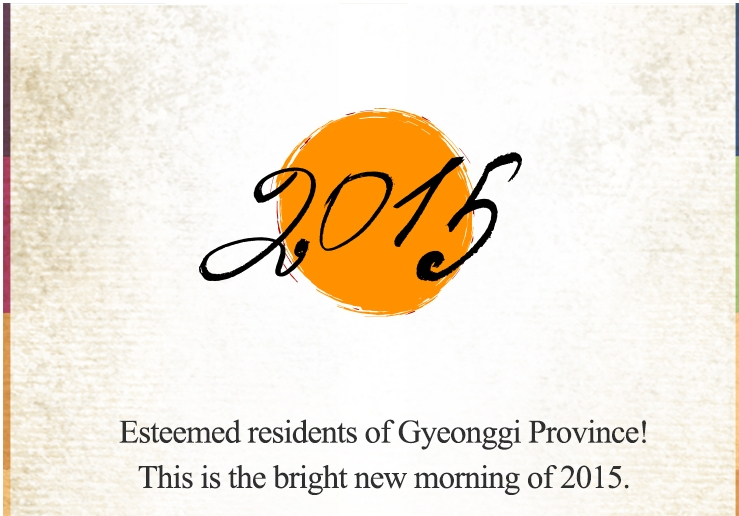 New Year's address for 2015 by Gyeonggi Governor Nam Gyung-pil이미지