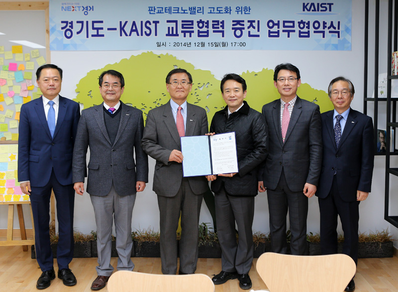 Gyeonggi Province and KAIST cooperate to support Pangyo Techno Valley이미지