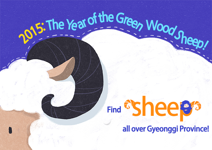 2015: The Year of the Green Wood Sheep! Find 'sheep' all over Gyeonggi Province!이미지